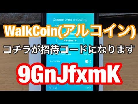 歩いてお小遣い稼ぎアプリ【WalkCoin(アルコイン)】招待特典有り‼Amazonギフト