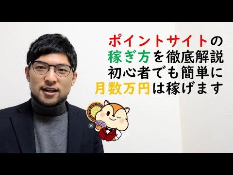 ポイントサイトの稼ぎ方を徹底解説。初心者でも簡単に月数万円は稼げます。
