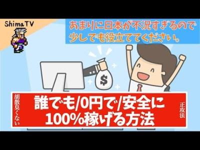 【スキル不要】簡単に稼ぐ方法【数千円から5万円位は稼げます】