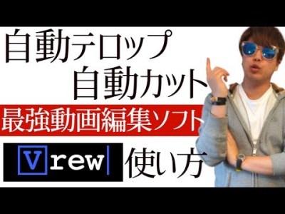 【Vrew】YouTuber必見!自動でテロップを入れてくる最強ツール【Vrewの使い方】