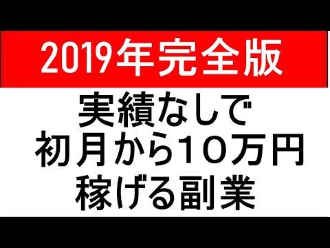 【副業】初心者でも1か月で10万円稼げる副業大公開