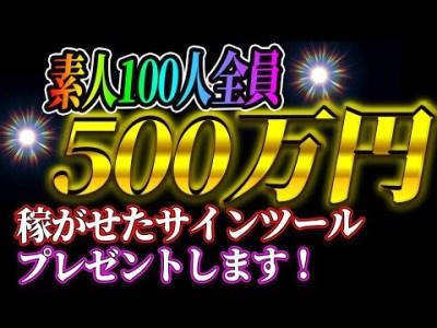 【バイナリー】1ヶ月で500万円稼いだサインツール無料プレゼントします!※人数限定 ※残り3名様