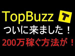 【TopBuzzATSUSHI】200万稼ぐ方法ついに公開!?