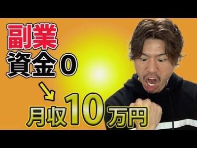 【副業で月収10万円】資金0で簡単に稼ぐ方法