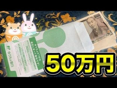 【副収入】ポイントタウンを利用して貯めた50万円分のポイントを現金交換してみた