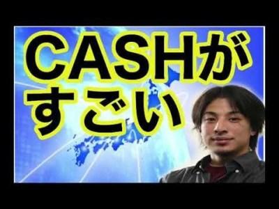 【ひろゆき】「CASH」とは・・時代はアプリで稼ぐ!