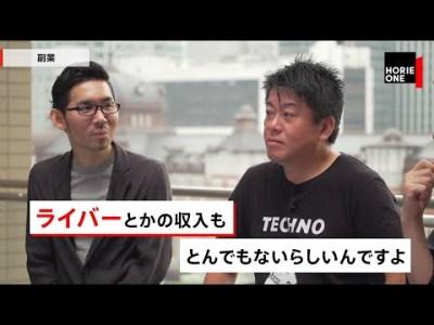 いま稼げる副業は?YouTubeはこれからプロがどんどん参入!?中田敦彦と「芸能人2.0」を語る【NewsPicksコラボ】