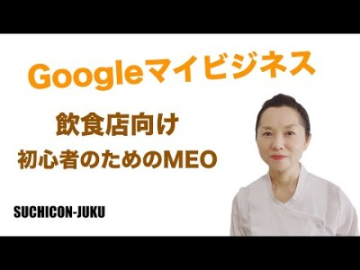 初心者向け Googleマイビジネス 飲食店の集客ツールMEO解説