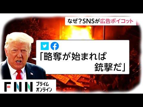 """【解説】なぜ? SNSが広告ボイコット トランプ氏に痛手? """"SNS封じ""""で"""
