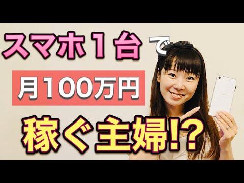 副業におすすめ!スマホ1台で月100万円稼ぐ主婦の秘密!?