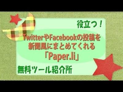 【無料ツール】TwitterやFacebookの投稿を新聞風にまとめてくれる無料ツール
