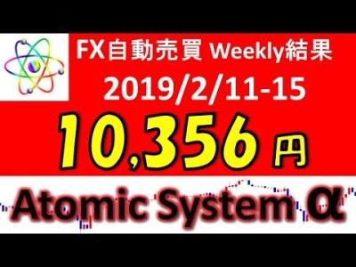楽して圧倒的に稼ぎましょう!!FX自動売買ツール【Atomic System α】 EA運用成績 2019/2/11-15 weekly運用結果