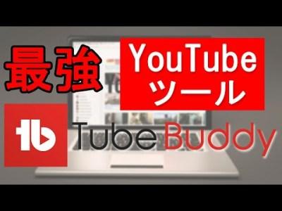 【再生数爆上げ!】最強のYouTubeツール TubeBuddy を 日本語 でご紹介