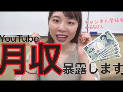 【公開】チャンネル登録650人の月収公開!!底辺YouTuberってぶっちゃけどんだけ稼げんの?教えます!!【暴露】