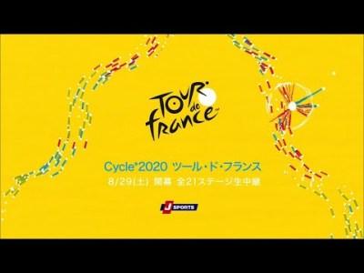ツール・ド・フランスのお洒落なCM集【2016~2020】