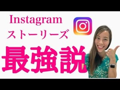 【インスタグラム】Instagramのストーリーズだけで、集客を加速させ、10万円以上の商品を10名以上の方にご購入いただいた方法&裏技をご紹介!