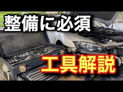 プロの整備士がおすすめする車の修理に必要な工具を紹介します!
