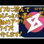 【クイズアプリ】地味なお小遣い稼ぎ!AQUIZ・アクイズ紹介します!