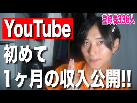【暴露】YouTubeで稼ぐの簡単すぎワロタwwwwwwww
