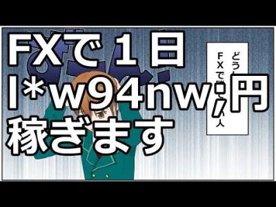 【重要FX手法】「1日1万円稼ぐ!」より簡単に儲かるやり方があるよ