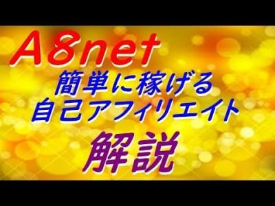 【簡単】自己アフィリエイト A8netの稼ぎ方