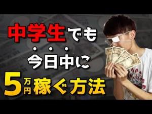 中学生が今日中に5万円お金を稼ぐ方法【個別コンサルを受けたいけどコンサル費が払えない人用】
