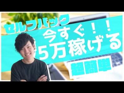 【今すぐできる】誰でも簡単に5万円セルフバックで稼ぐ方法