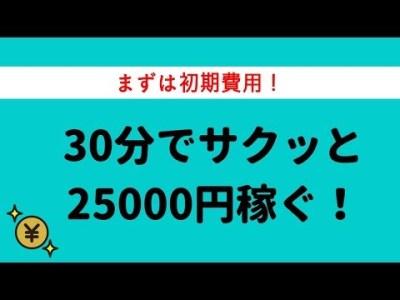 副業初心者でも簡単!30分で25000円稼ぐ方法