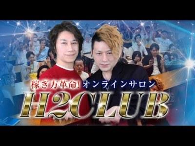 【H2club】スマホ一つで稼ぐ方法タダで教えます!