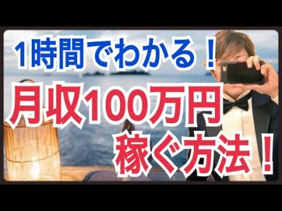 【お金持ちと貧乏の違い!】月収100万円の稼ぎ方を1時間で徹底解説!