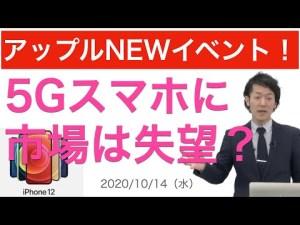 【10/14(水)】アップルNEWイベント!5Gスマホに市場は失望?
