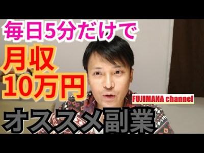 【解説】毎日5分だけで月10万円稼げるオススメ副業