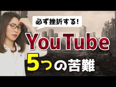 【挫折】YouTubeで稼ぐのは簡単?初心者YouTuberに訪れる5つの苦難