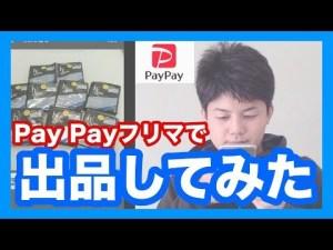 PayPayフリマで出品してみた【簡単 お小遣い稼ぎ】メルカリ ペイペイ アプリ 副業