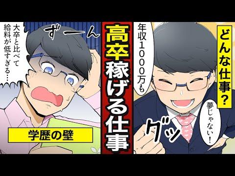【高卒】学歴が無くても高収入!高卒でも稼げる仕事3選(漫画)【メシのタネ】