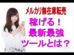 メルカリ ツール メルルン 月収100万円狙える 稼げる最新最強ツール !