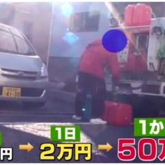 Cuidado con las estafas de lo camiones surtidores de kerosene en Tokio (Video)