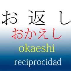 El okaeshi