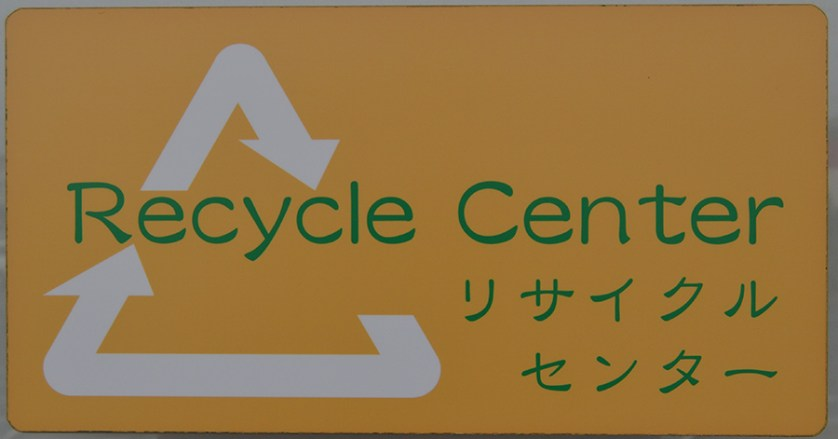 recycle_gomi