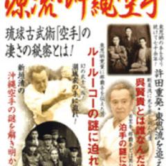 Historia del GOJYU RYU,  uno de los estilos  más difundidos de Karate