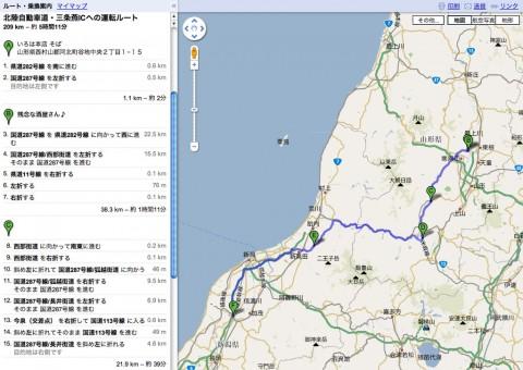 制限時間48時間・総走行距離930km♪