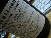 年取り酒♪