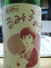 るみ子の酒