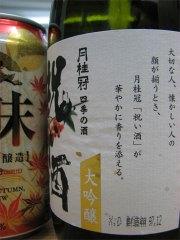 秋味・祝酒