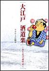 大江戸 酒道楽