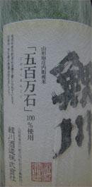 """鯉川 純米吟醸""""五百万石"""" H19BY"""