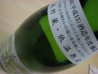 小笹屋竹鶴 宿根雄町純米原酒 H15BY