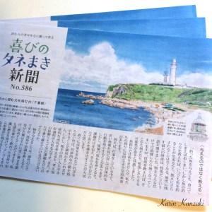 水彩画 喜びのタネまき新聞