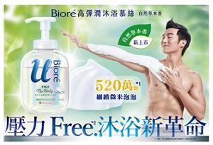 花王臺灣 | 『Bioré高彈潤沐浴慕絲 自然草本香』 新上市!