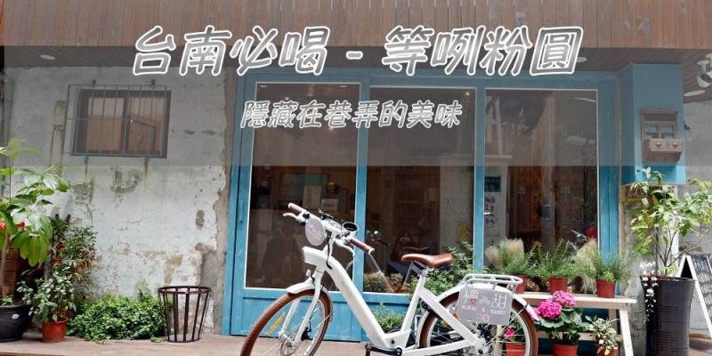 【台南美食】等咧粉圓 - 古早味手工粉圓,隱藏巷弄的文青網紅飲料店